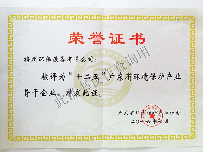 广东省环境保护产业骨干企业