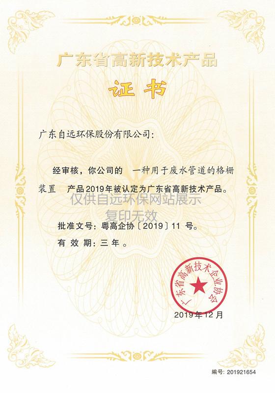 广东省高新技术产品证书2