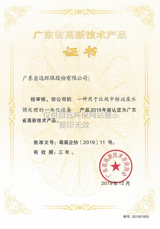 广东省高新技术产品证书3