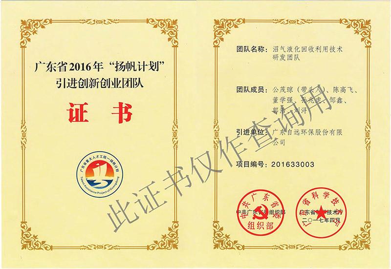 """广东省2016年""""扬帆计划""""引进创新创业团队证书"""