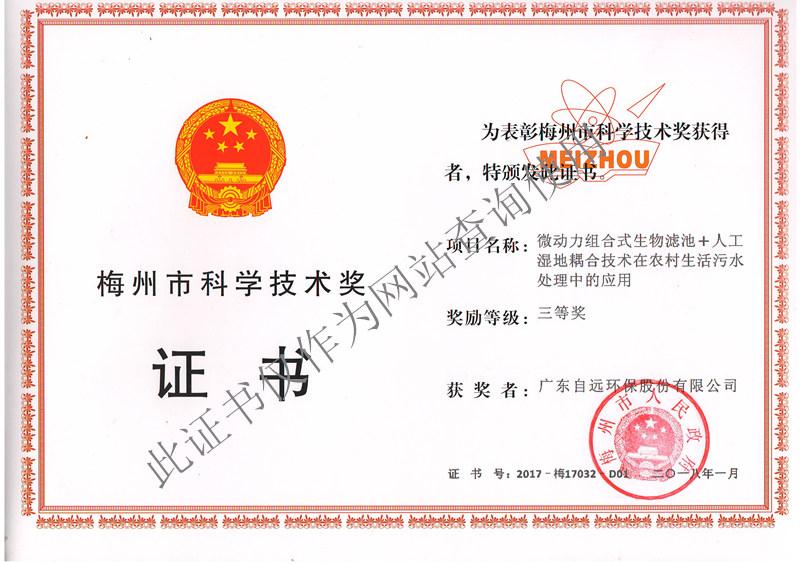 梅州市科学技术奖三等奖