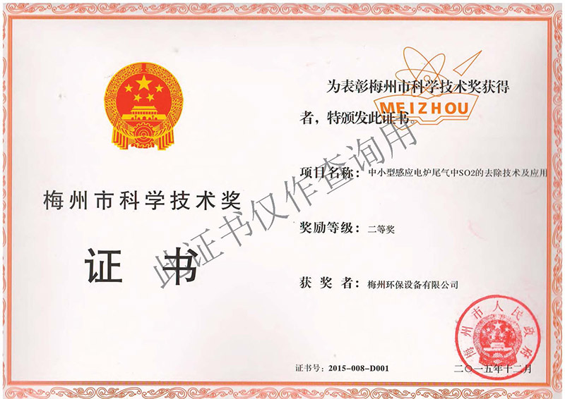 梅州市科学技术奖二等奖